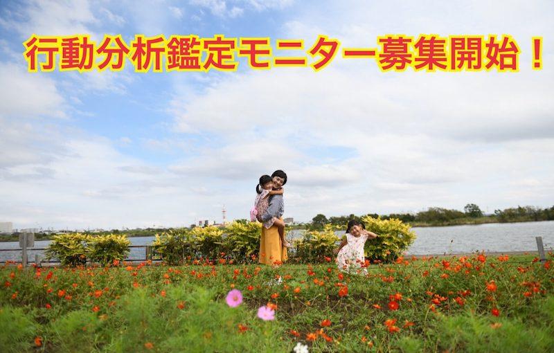 行動分析鑑定モニター最終募集!