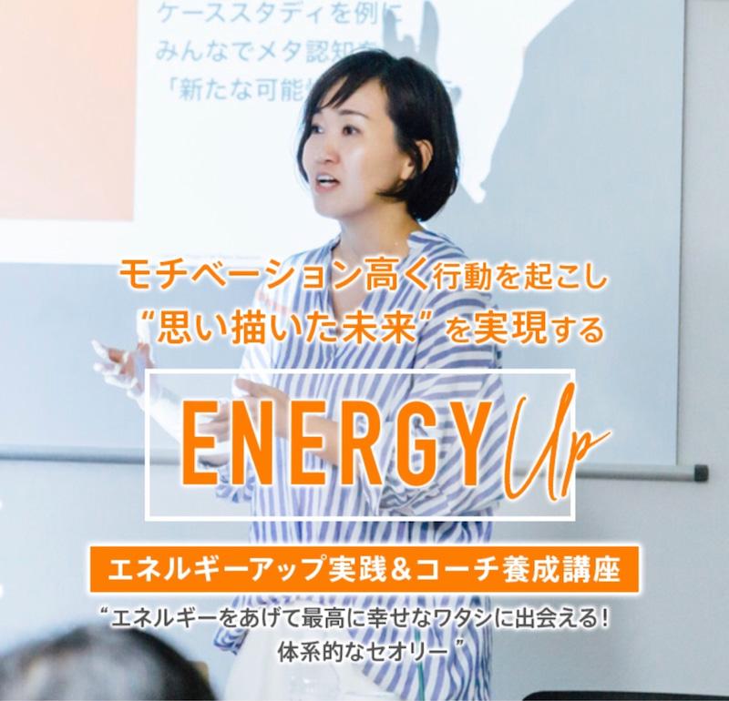 エネルギーアップ実践&コーチ養成講座